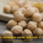 Manfaat Memberikan Kacang Arab Pada Ayam Aduan